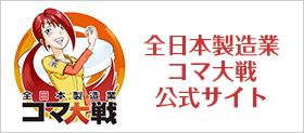 全日本製造業コマ大戦公式サイト