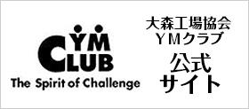 YMクラブ