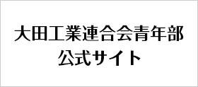 大田工業連合会青年部